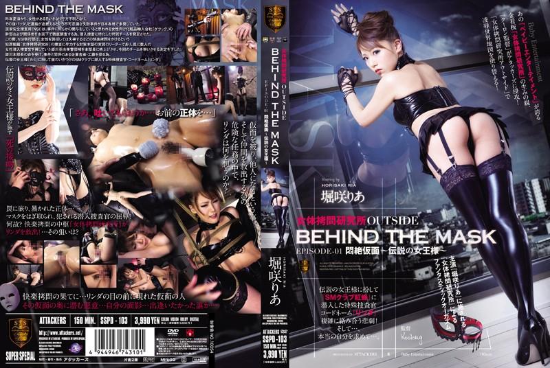 堀咲りあ:女体拷問研究所OUTSIDE BEHIND THE MASK EPISODE-01 悶絶仮面〜伝説の女王様〜 堀咲りあ