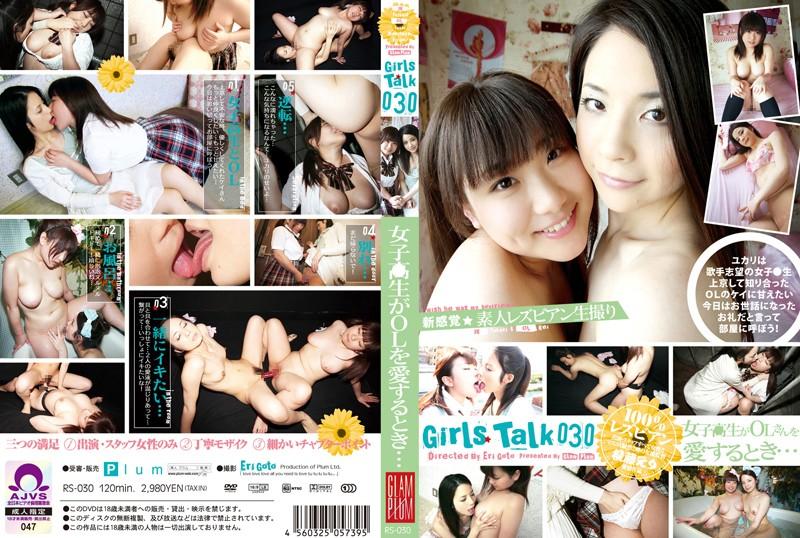 土屋慧 田中ユカリ:Girls Talk 030 女子●生がOLを愛するとき…