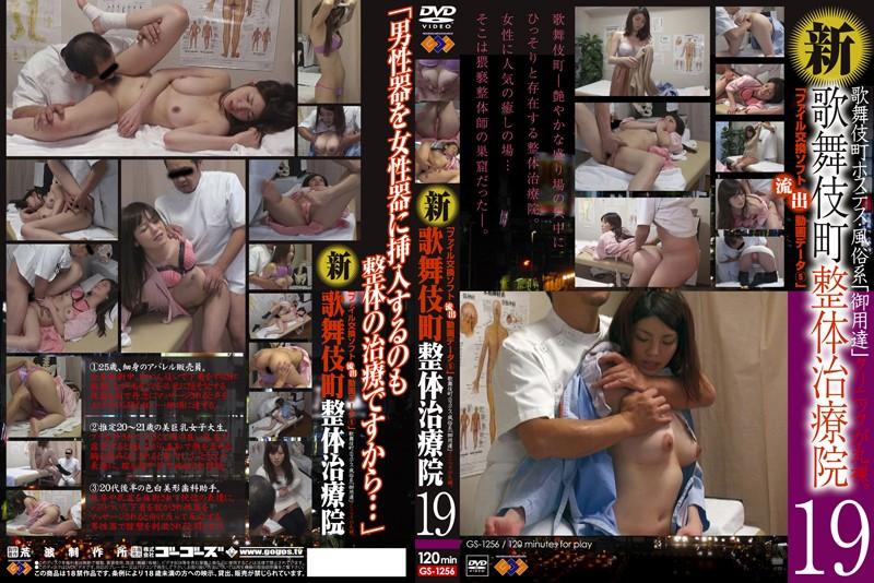 ----:新・歌舞伎町整体治療院 19