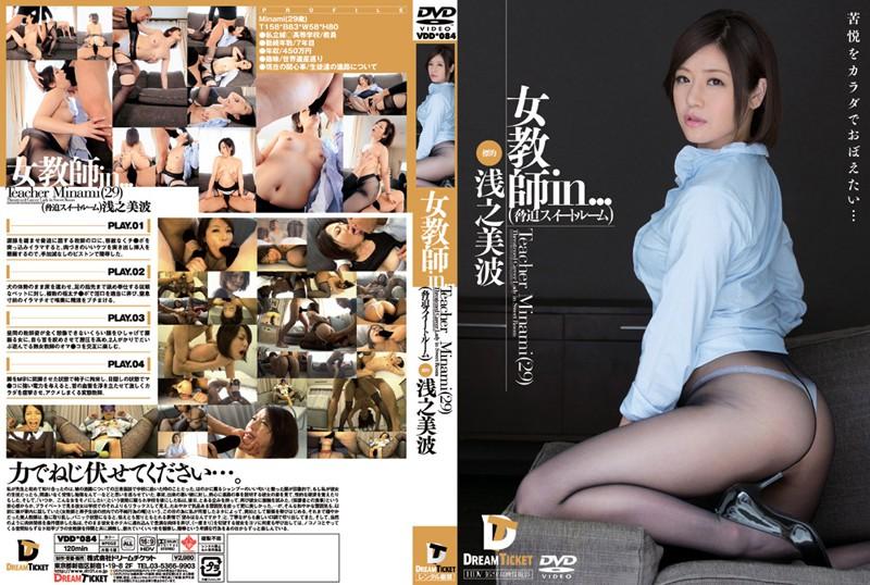 浅之美波:女教師in… [脅迫スイートルーム] Teacher Minami(29)