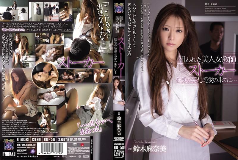 鈴木麻奈美:狙われた美人女教師 ストーカー 狂気の妄想恋愛の果てに… 鈴木麻奈美