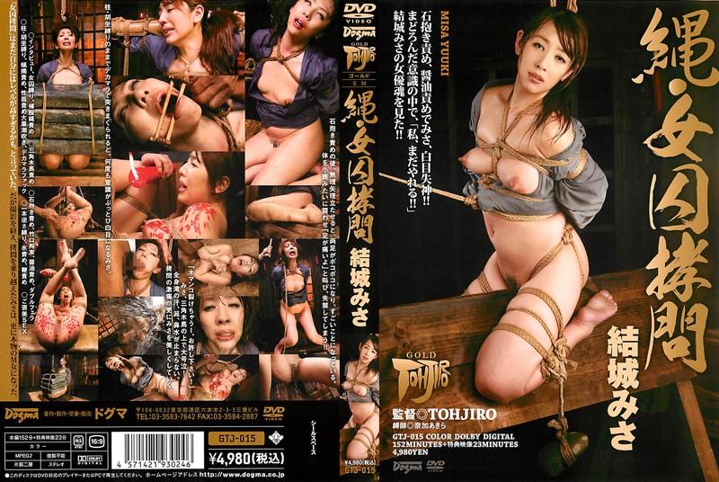 結城みさ:縄・女囚拷問 結城みさ