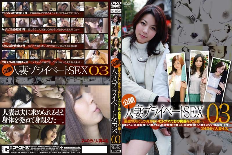 ----:公開・人妻プライベートSEX 03