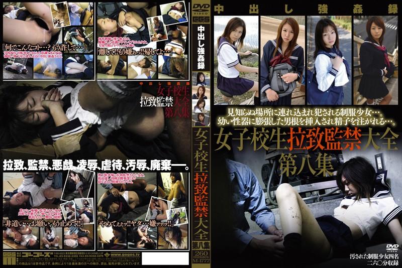 ----:女子校生拉致監禁大全 第八集
