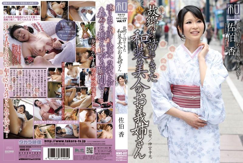 佐伯香:服飾考察シリーズ 和装美人画報 vol.17 故郷から訪ねてきた、和装美人のお義姉さん 佐伯香