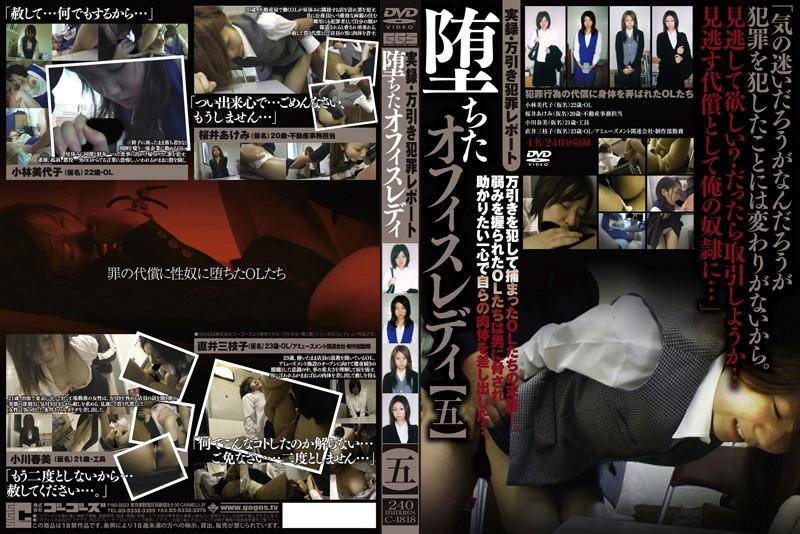 ----:堕ちたオフィスレディ 【五】