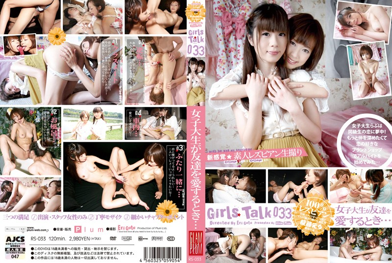早乙女らぶ 相沢恋:Girls Talk 033 女子大生が友達を愛するとき…