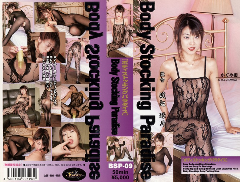 ----:Body Stocking Paradise かぐや姫