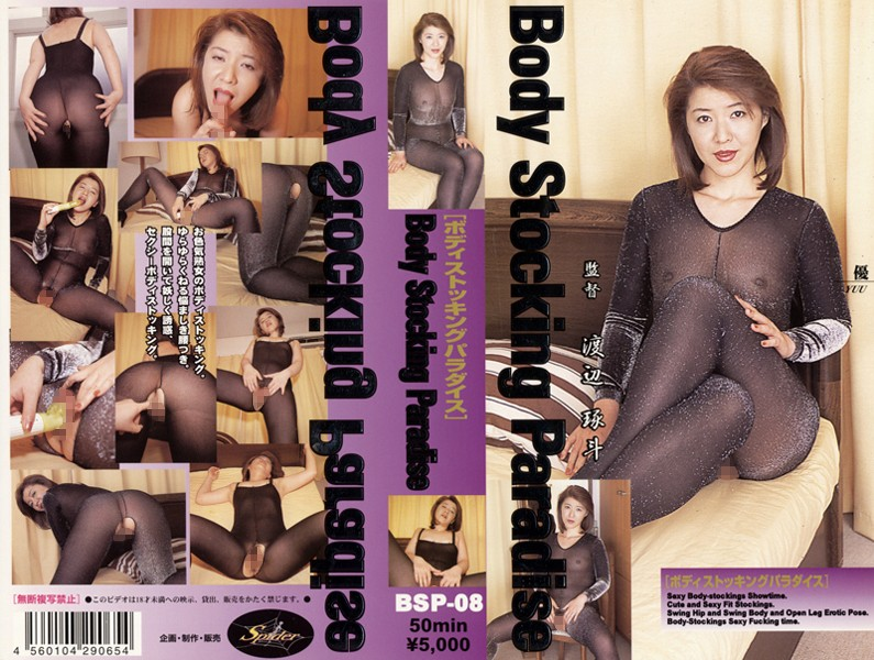 ----:Body Stocking Paradise 優