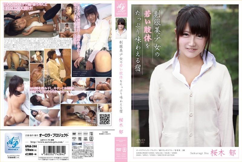 桜木郁:制服美少女の若い肢体をたっぷり味わえる宿 桜木郁