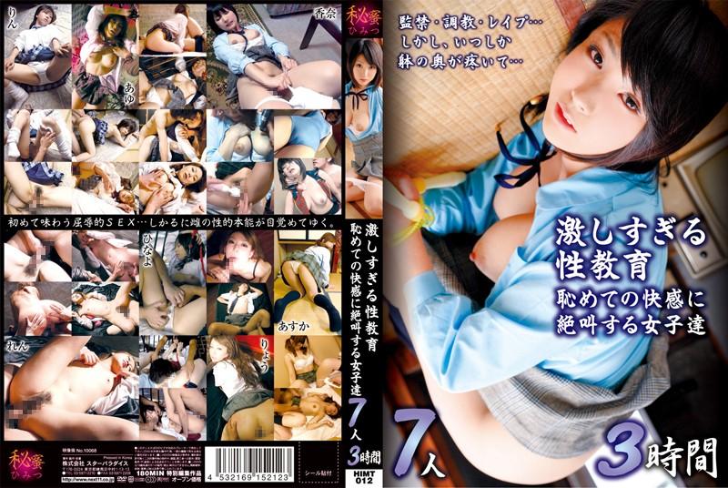 ----:激しすぎる性教育 恥めての快感に絶叫する女子達 7人3時間