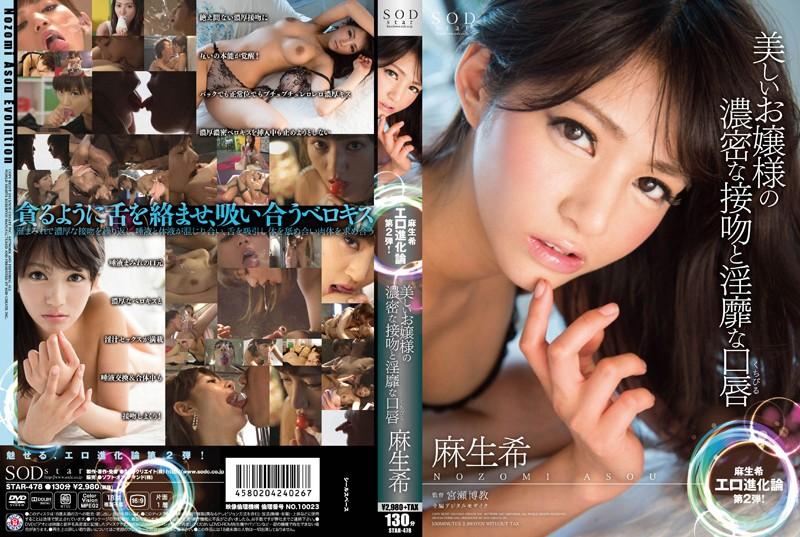 麻生希:美しいお嬢様の濃密な接吻と淫靡な口唇(くちびる) 麻生希