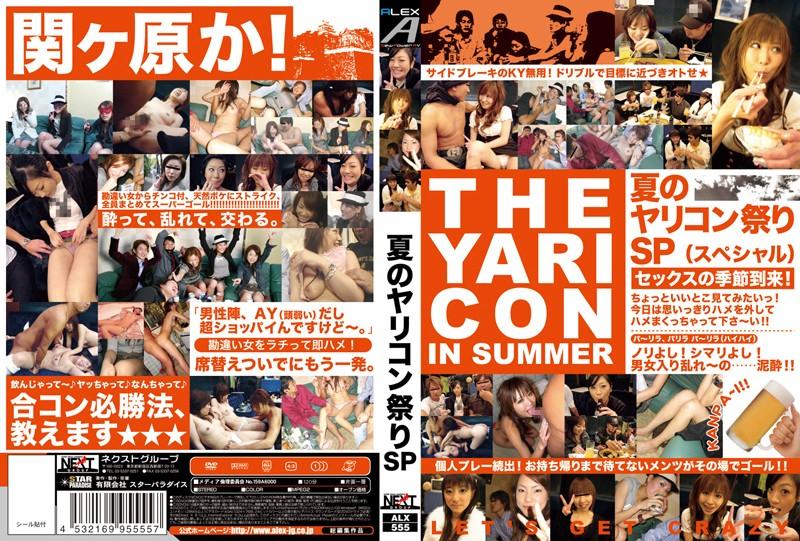 ----:夏のヤリコン祭りSP