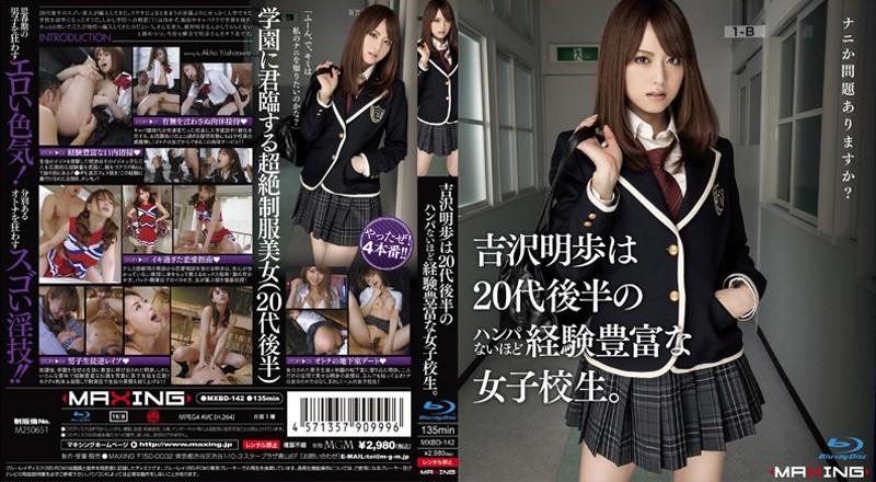 吉沢明歩:吉沢明歩は20代後半のハンパないほど経験豊富な女子校生。
