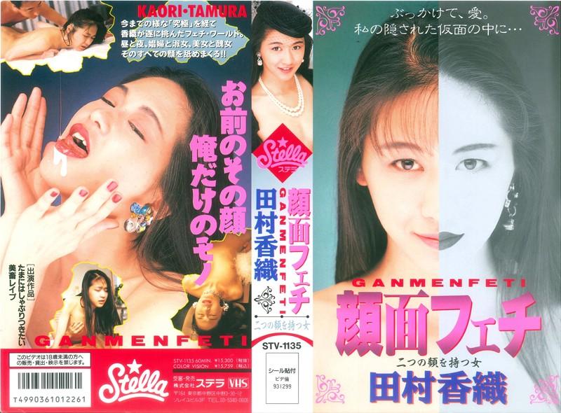 田村香織:顔面フェチ 二つの顔を持つ女 田村香織