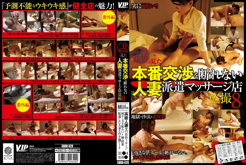 ----:三行広告で見た本番交渉を断れない人妻派遣マッサージ店盗撮 8