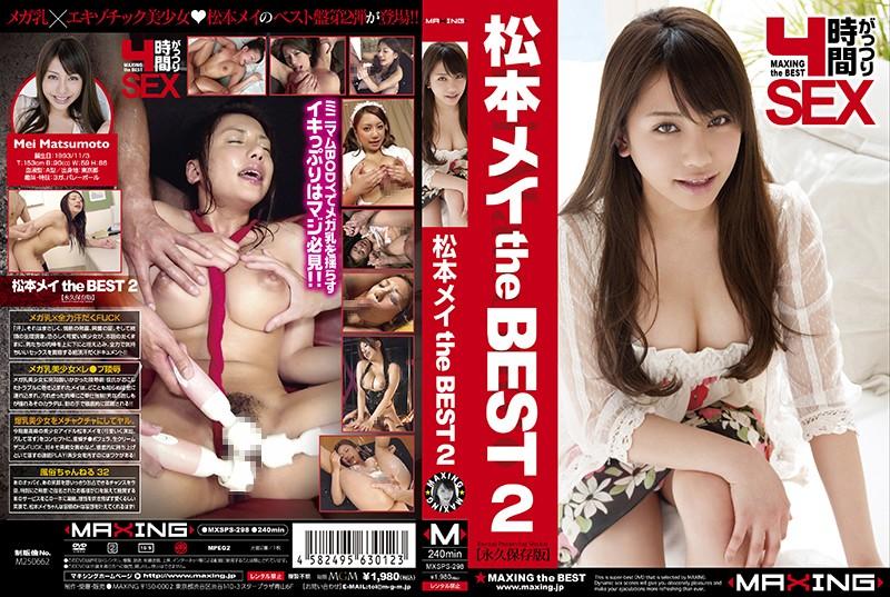 松本メイ:松本メイ the BEST 2