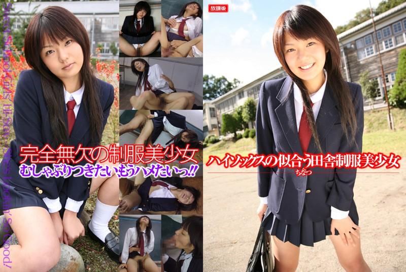 ----:ハイソックスの似合う田舎制服美少女-ちなつ-