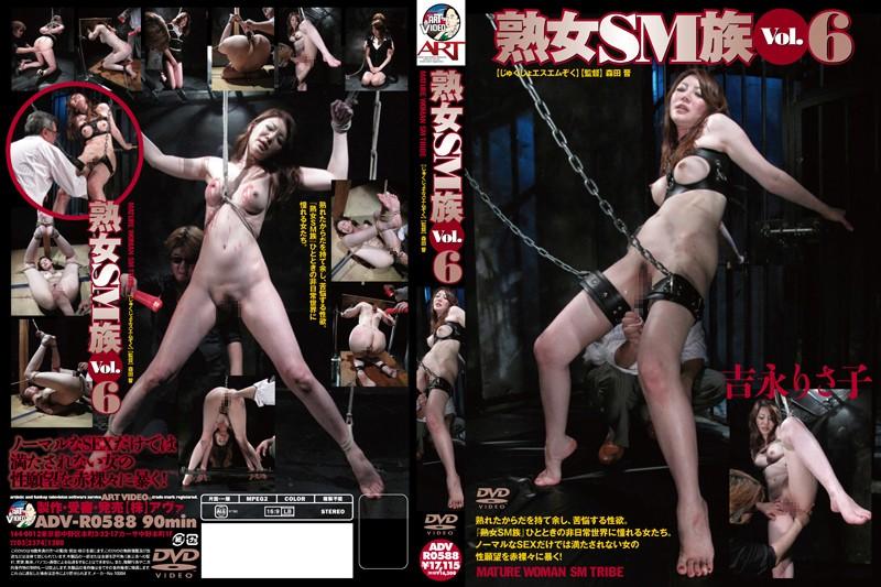 吉永りさ子:熟女SM族 Vol.6 吉永りさ子