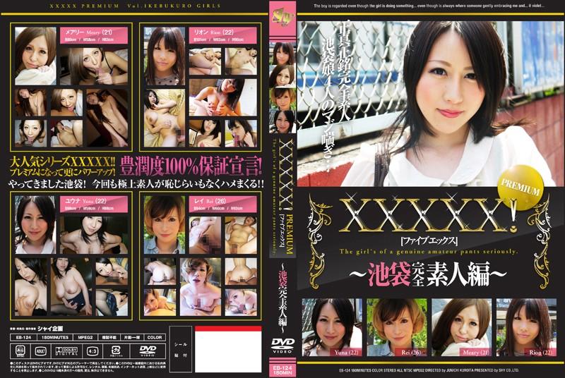 ----:XXXXX![ファイブエックス] PREMIUM 〜池袋完全素人編〜