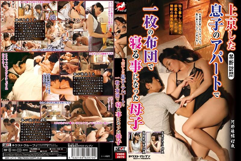 阿部珠緒 高島ひろこ 福浦那緒美:上京した息子のアパートで一枚の布団で寝る事になった母子