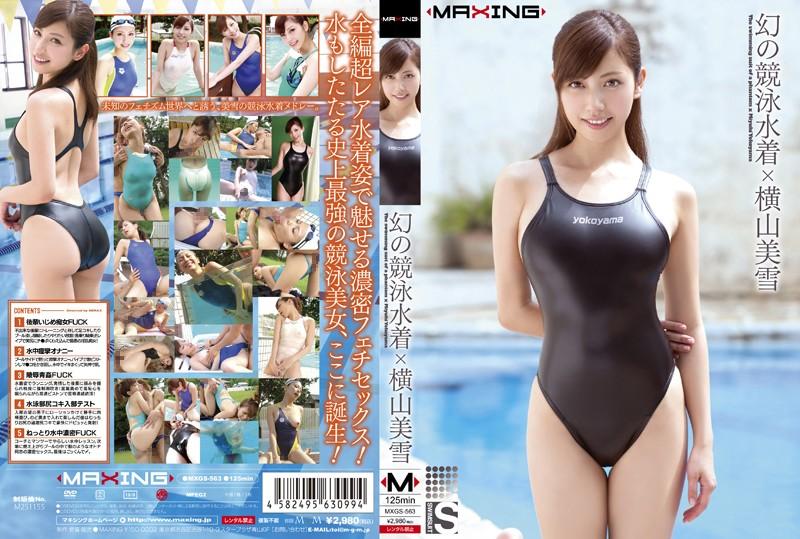 横山美雪:幻の競泳水着×横山美雪