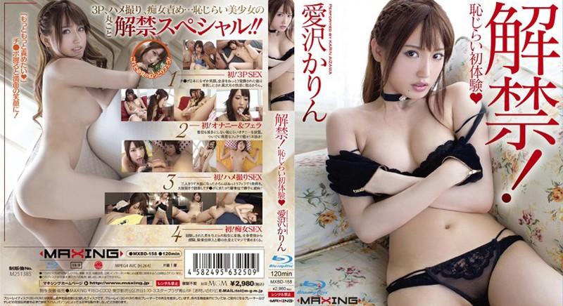 愛沢かりん:解禁!恥じらい初体験◆ 愛沢かりん in HD