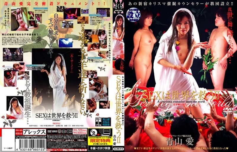 青山愛 真中みずな:あの新宿カリスマ催眠カウンセラーが教団設立!! SEXは世界を救う 2 青山愛