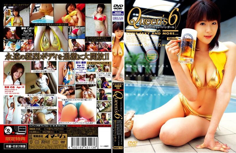 夢咲こよい 冬咲のあ 吉川優奈:Queen's 6 憧れのキャンペーンガール