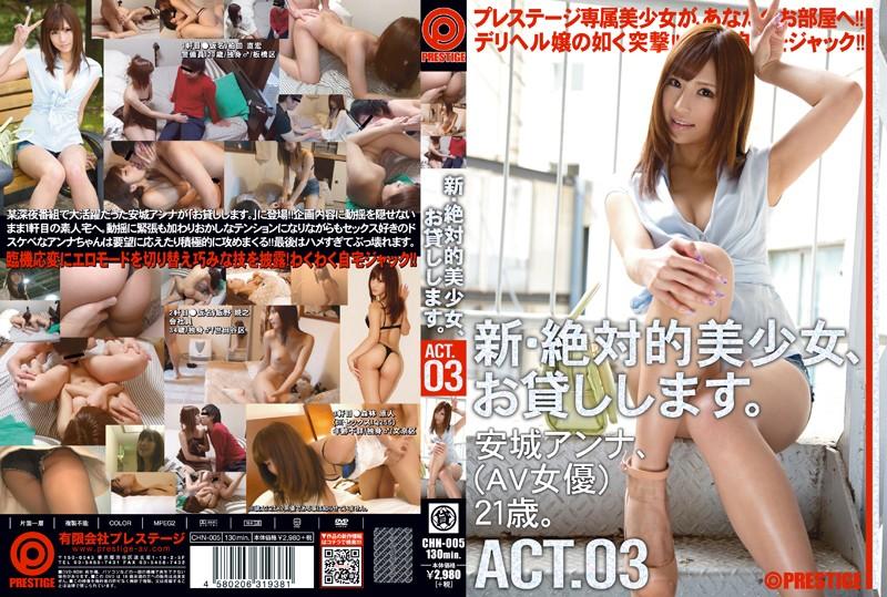 安城アンナ:新・絶対的美少女、お貸しします。 ACT.03 安城アンナ