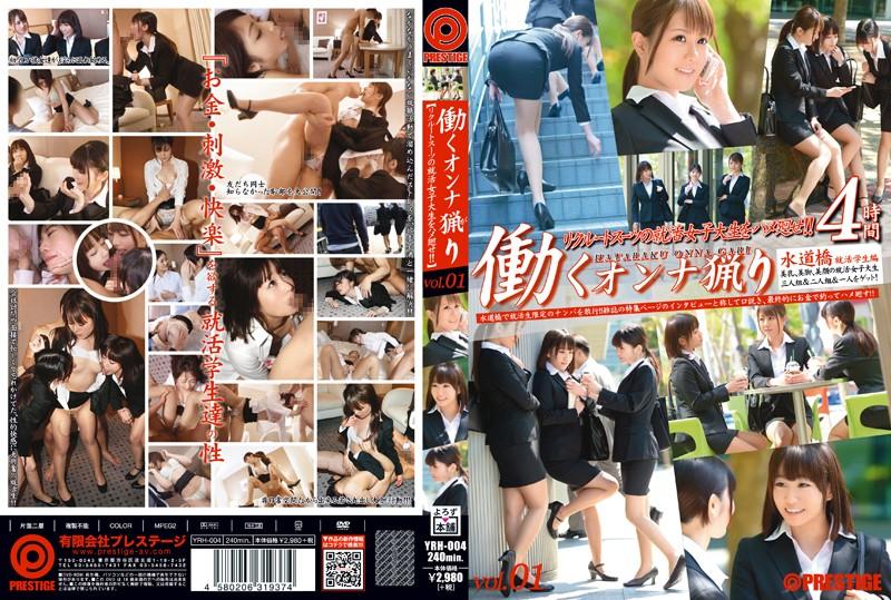 篠宮ゆり 小嶋世奈 琴音さら:働くオンナ猟り vol.01