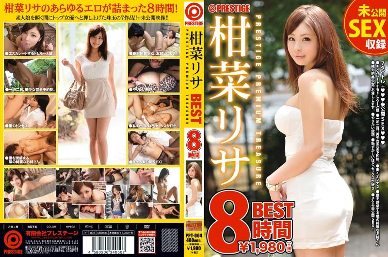 柑菜リサ:柑菜リサ BEST PRESTIGE PREMIUM TREASURE 8時間