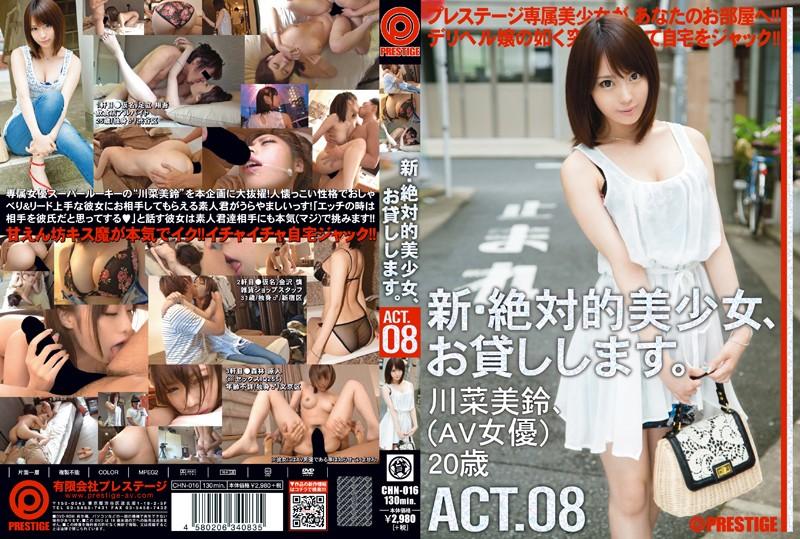 川菜美鈴:新・絶対的美少女、お貸しします。 ACT.08 川菜美鈴