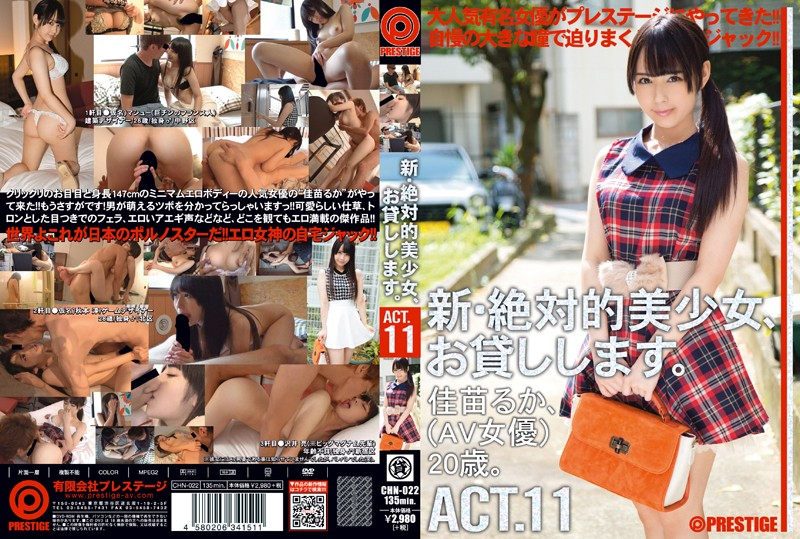 佳苗るか:新・絶対的美少女、お貸しします。 ACT.11 佳苗るか