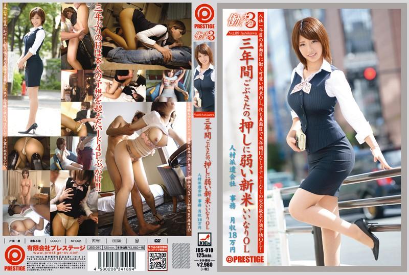 ----:働くオンナ3 Vol.09