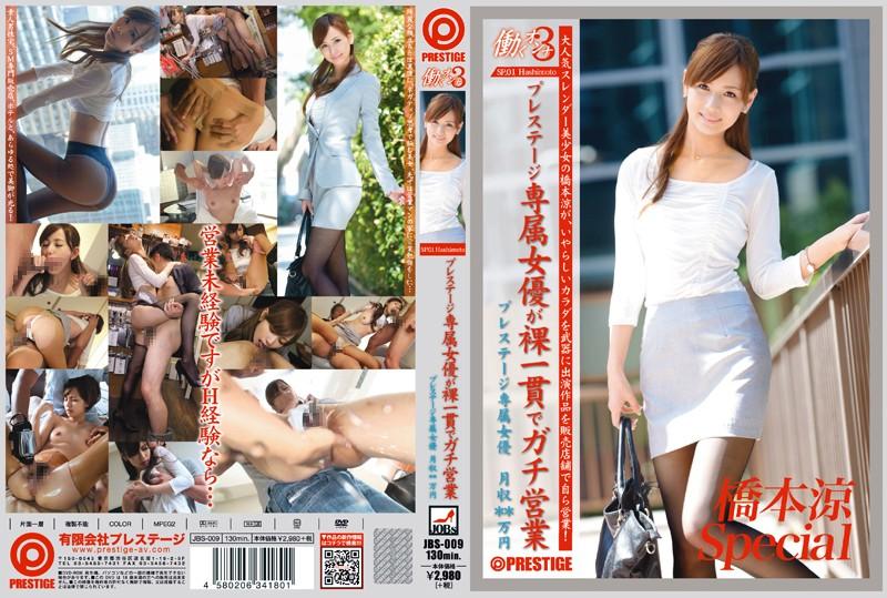 橋本涼:働くオンナ3 橋本涼 SPECIAL SP.01