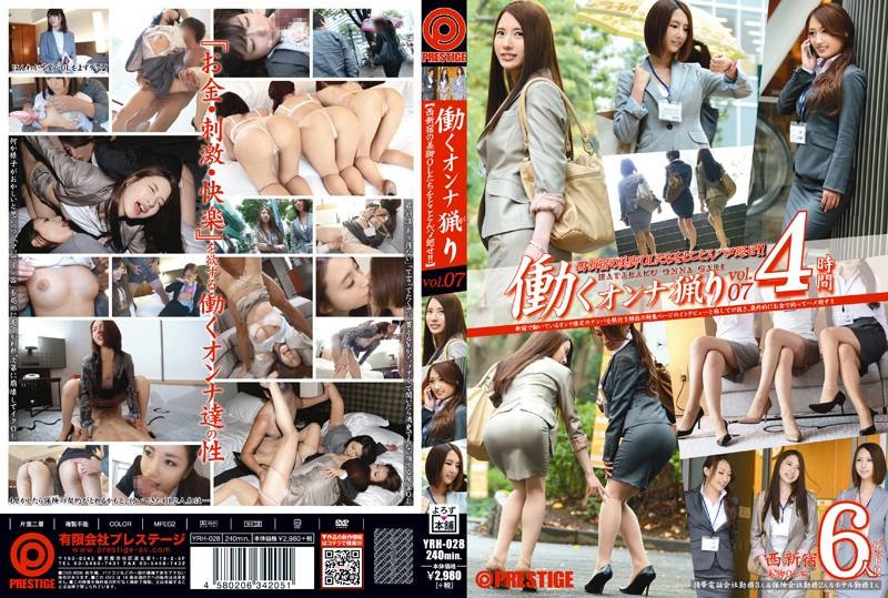 ----/働くオンナ猟り vol.07