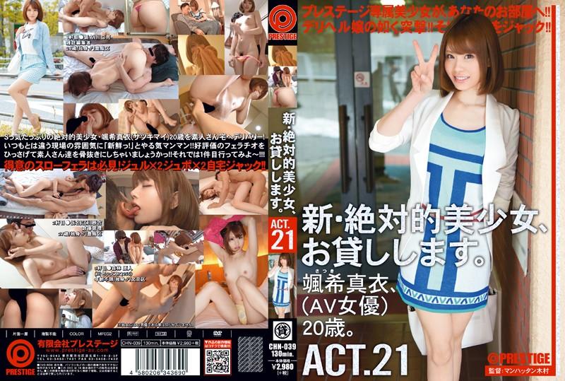 颯希真衣:新・絶対的美少女、お貸しします。 ACT.21 颯希真衣