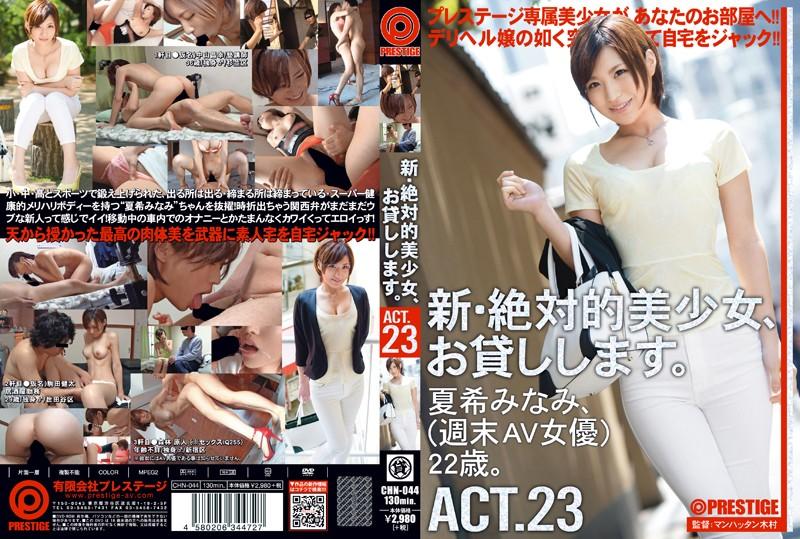 夏希みなみ:新・絶対的美少女、お貸しします。 ACT.23 夏希みなみ