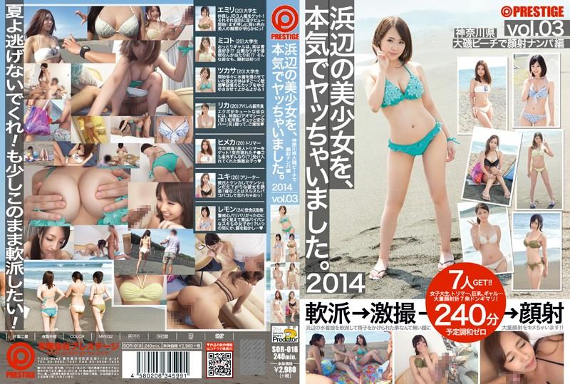 ----:浜辺の美少女を、本気でヤッちゃいました。 2014 vol.3