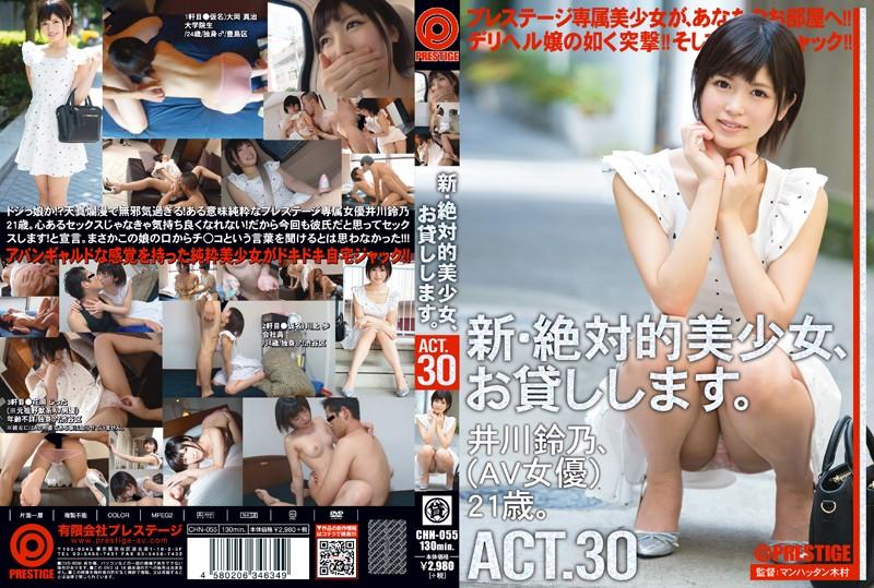井川鈴乃:新・絶対的美少女、お貸しします。 ACT.30 井川鈴乃