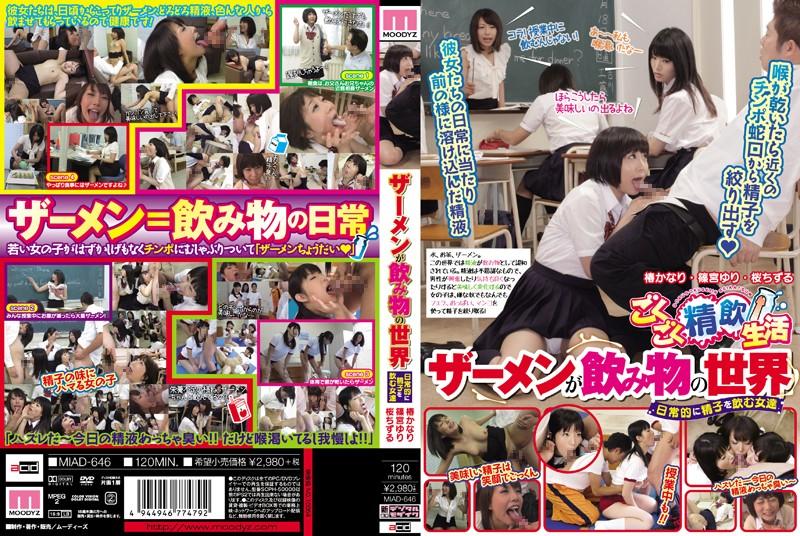 篠宮ゆり 椿かなり 桜ちずる:ザーメンが飲み物の世界 日常的に精子を飲む女達