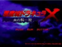 悪魔城ドラキュラX 血の輪廻 最速動画50分11秒 /