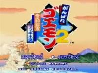 がんばれゴエモン2〜奇天烈将軍マッギネス〜 最速動画38分17秒2