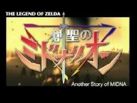 創聖のミドナ / ゼルダ系動画