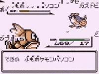 ポケットモンスターレッド 〜けつばんを捕まえる方法〜 / ポケモン系動画