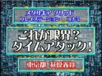 メタルギアソリッド 最速動画1時間39分51秒 / メタルギア系動画