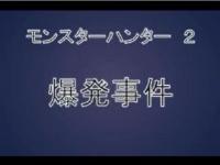 モンスターハンター2 爆発事件発生!? / モンスターハンター系動画