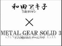 和田アキ子が歌うメタルギアソリッド3のテーマソング