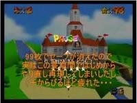 スーパーマリオ64 KASさんの面白プレイが再び蘇る!【復刻版】